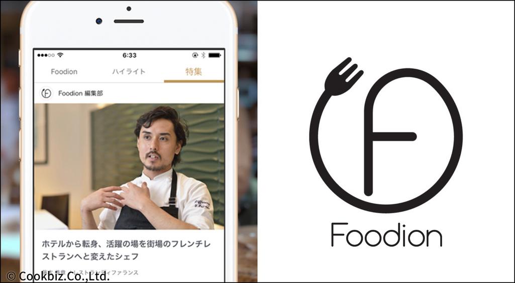プロの料理人の「今」がわかる!料理マニア必携の美食SNS【Foodion(フージョン)】
