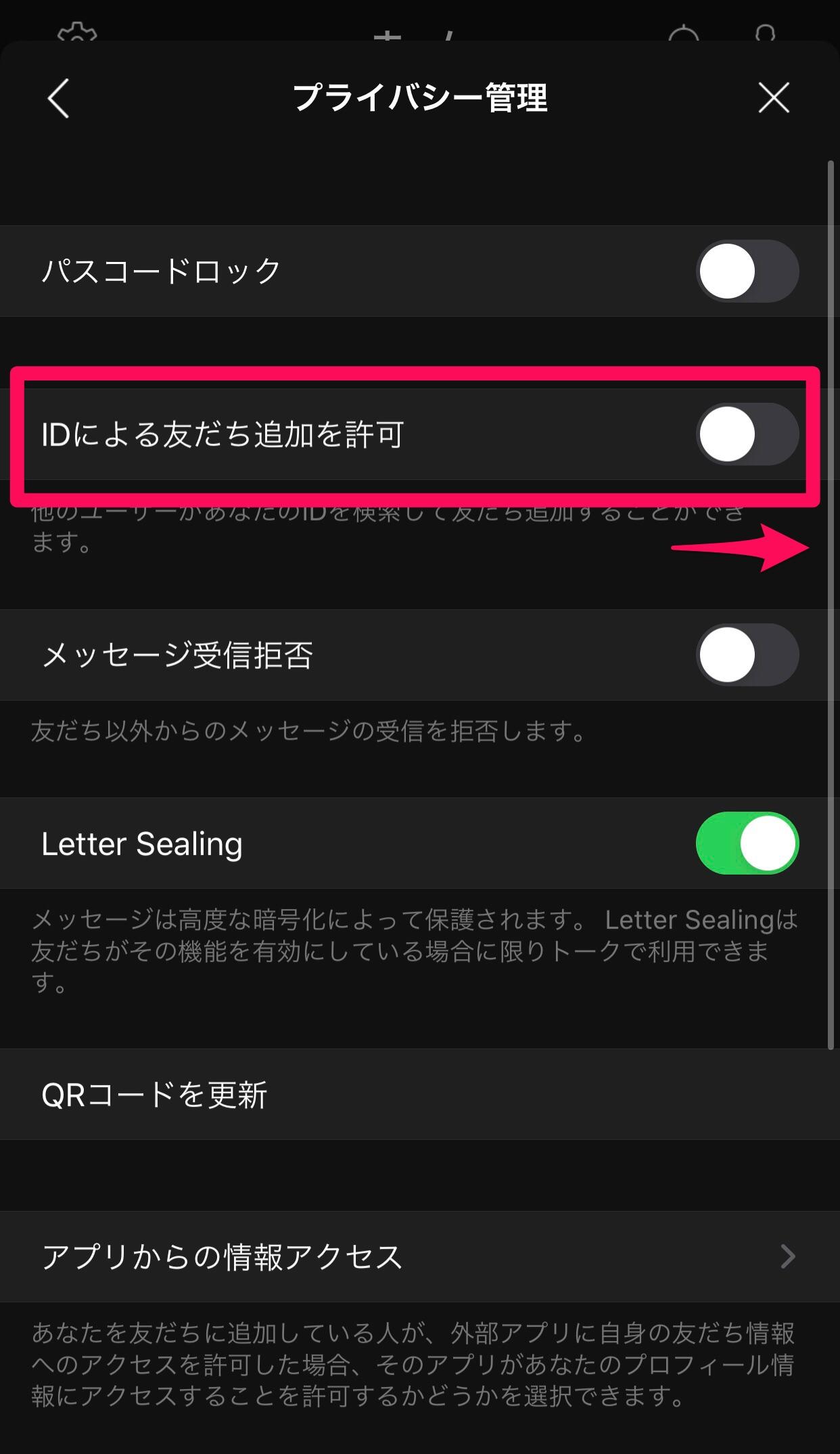 友だち検索6