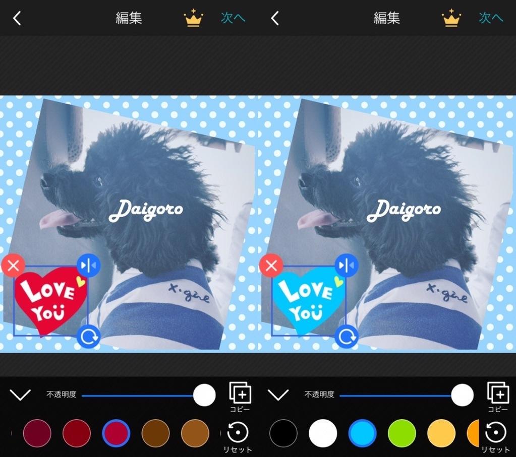 PhotoGridでステッカーの色を変える方法