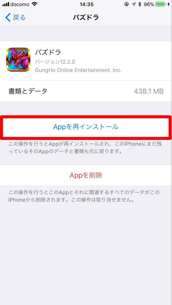 iPhoneストレージ内からアプリの再インストール