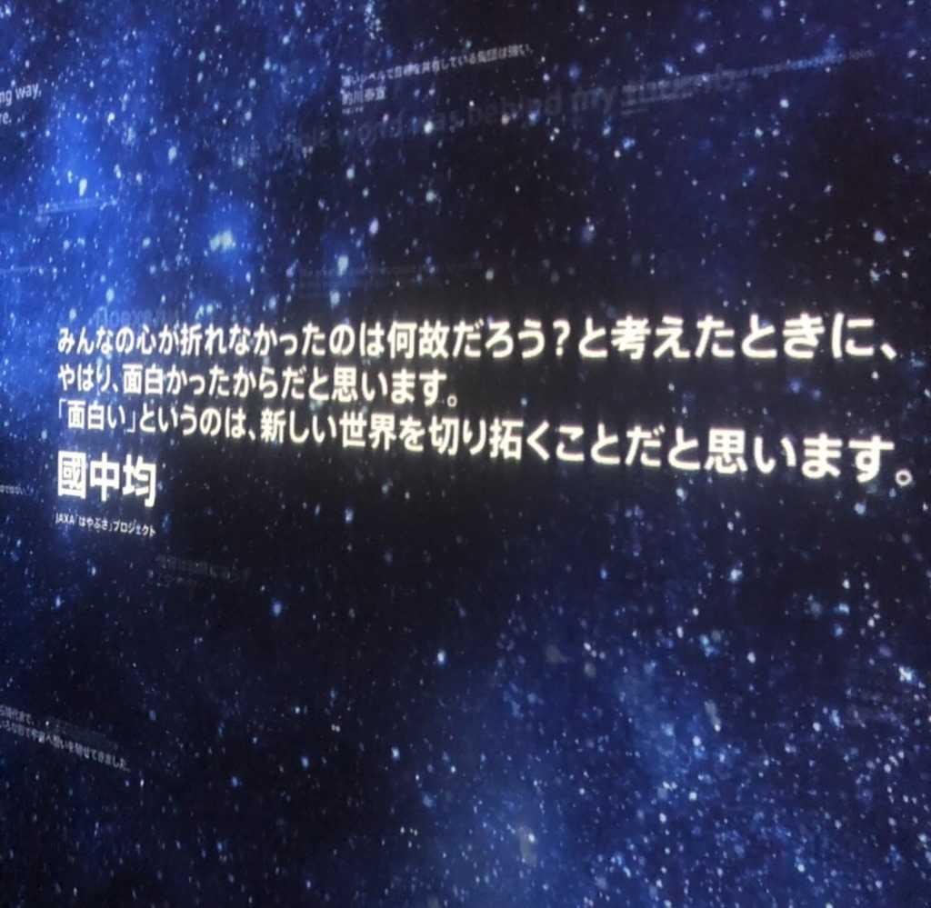 Space-musium