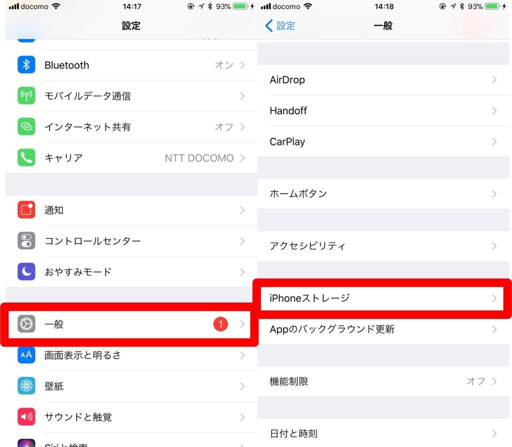 iOSの設定アプリ内のiPhoneストレージ