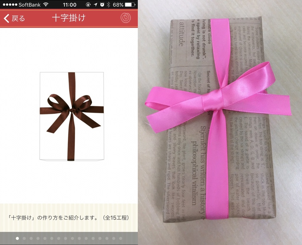 バレンタインプレゼントの包み方とリボンの掛け方