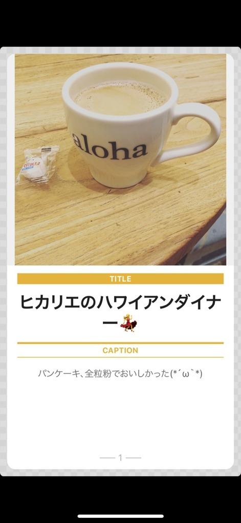 「My図鑑」で作成した「コーヒー図鑑」内の「ヒカリエのハワイアンダイナー」