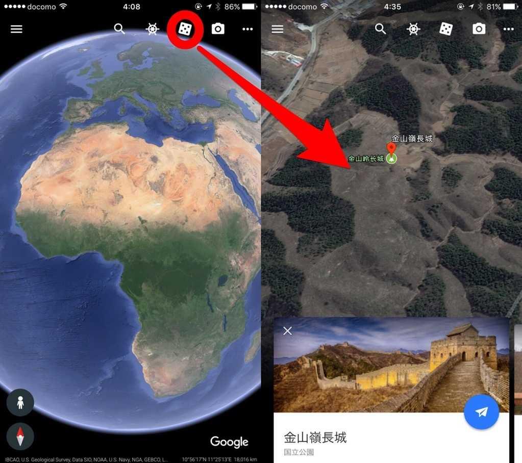 Google Earthのサイコロ機能