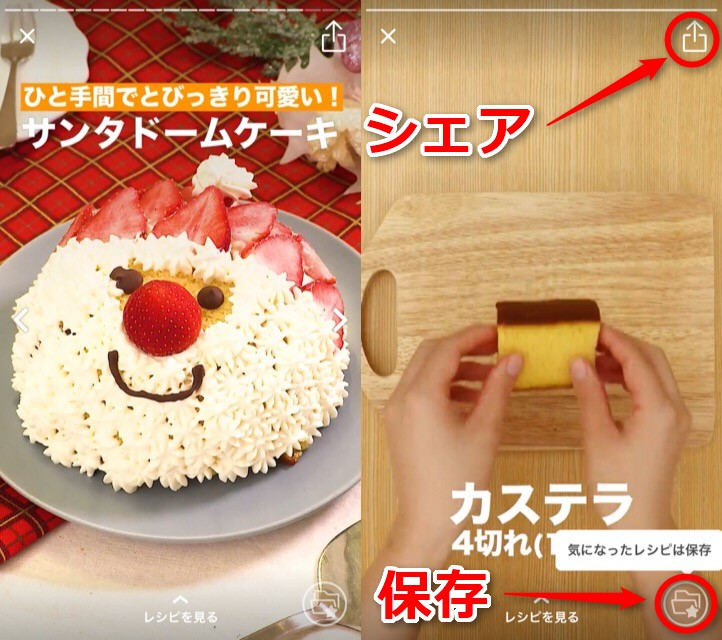 サンタドームケーキ