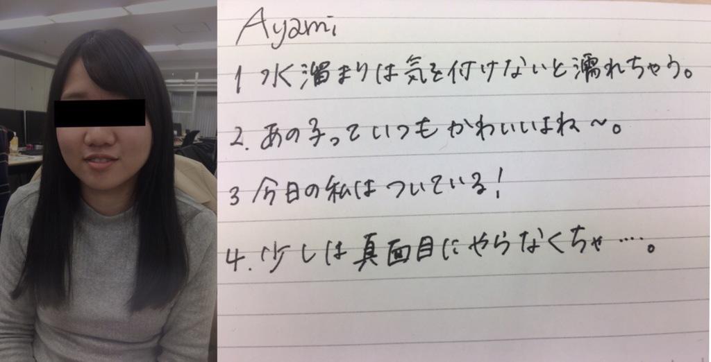 Ayamiちゃんの心理テストの回答