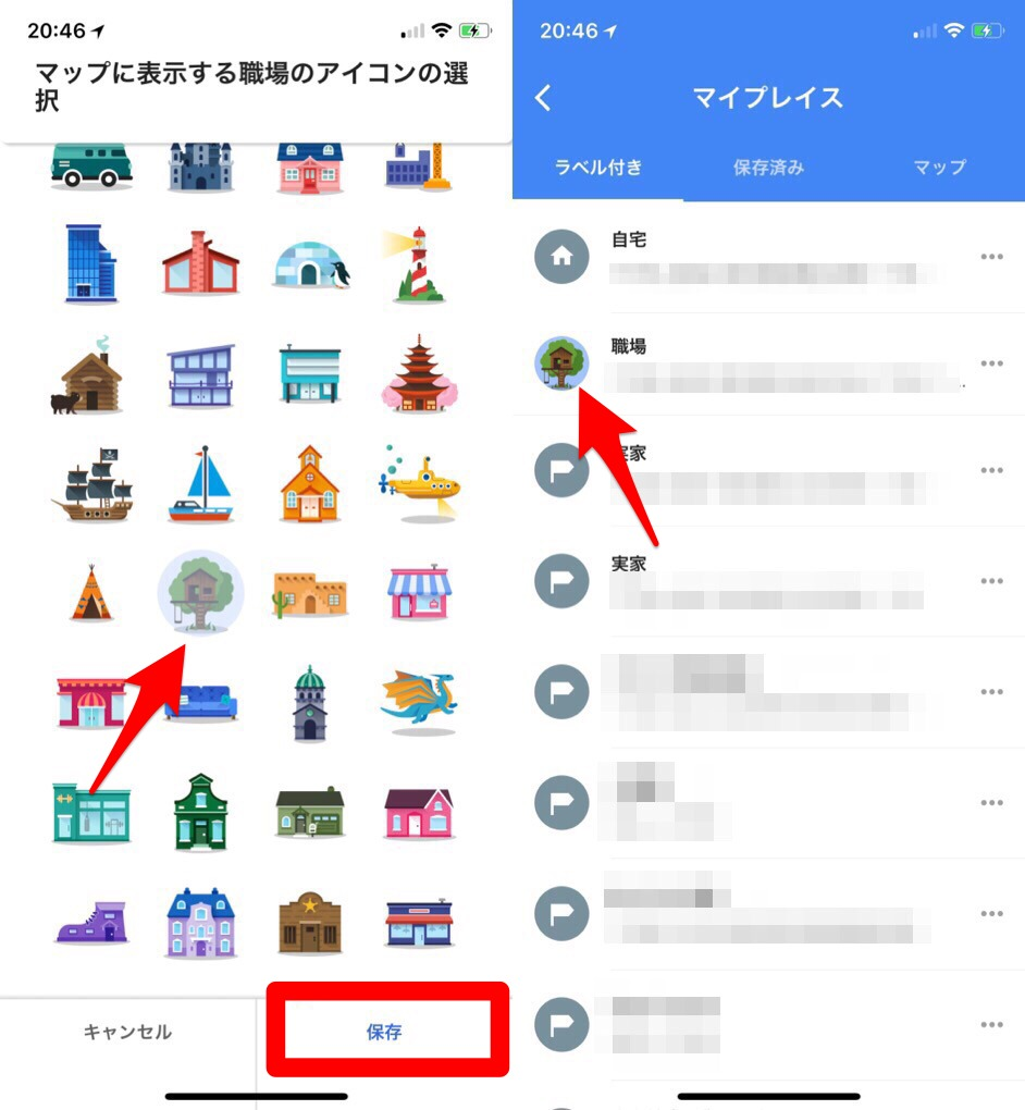 Googleマップの職場のアイコンを変更する方法