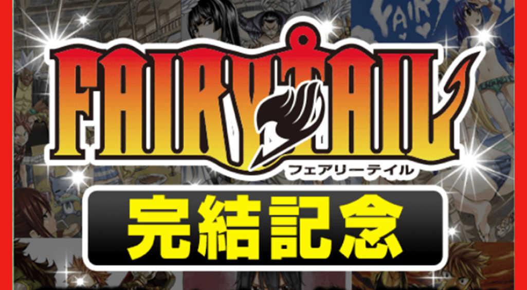 【11年間休載なし】FAIRY TAIL完結記念で無料キャンペーン中!【マガジンポケット】