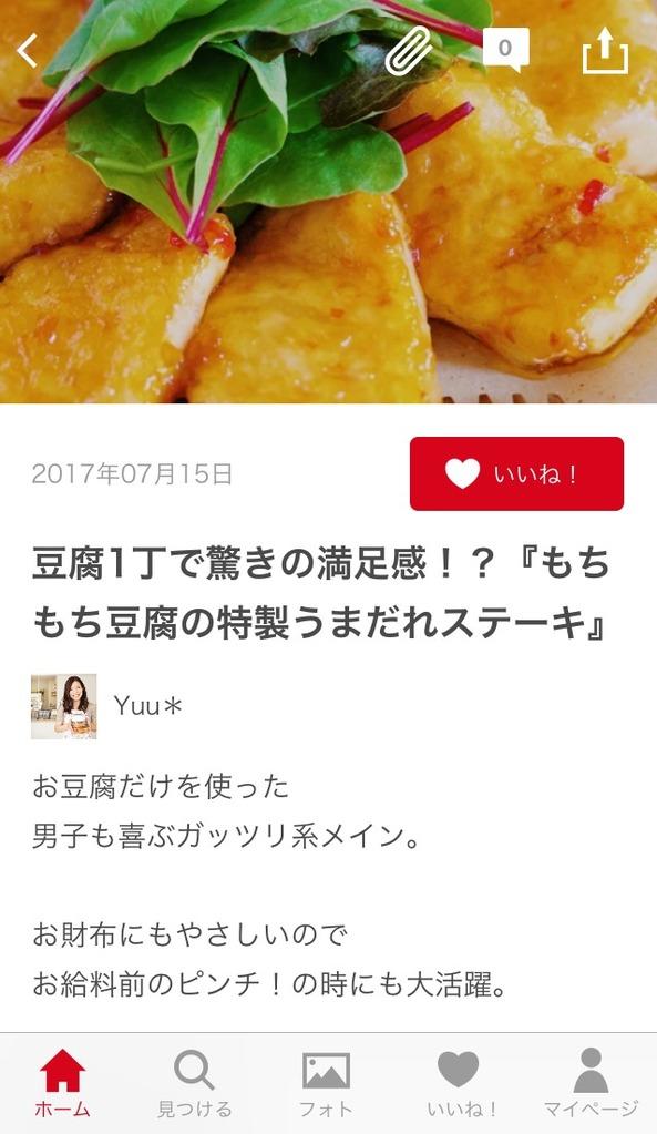 もちもち豆腐の特製うまだれステーキ