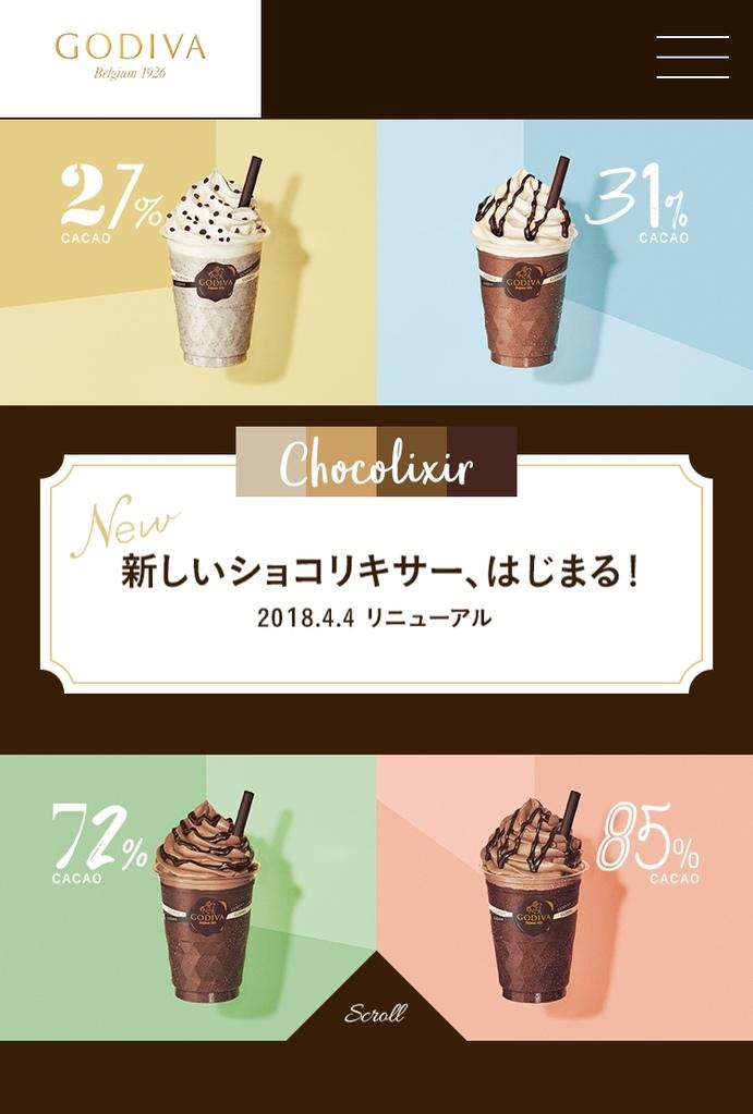 4種類のショコリキサー