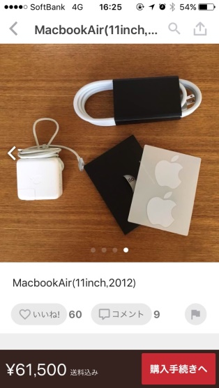 人気のApple製品