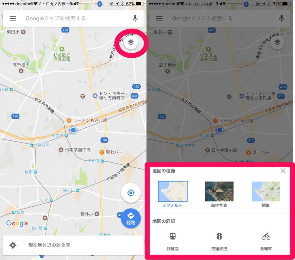 Googleマップのレイヤー機能