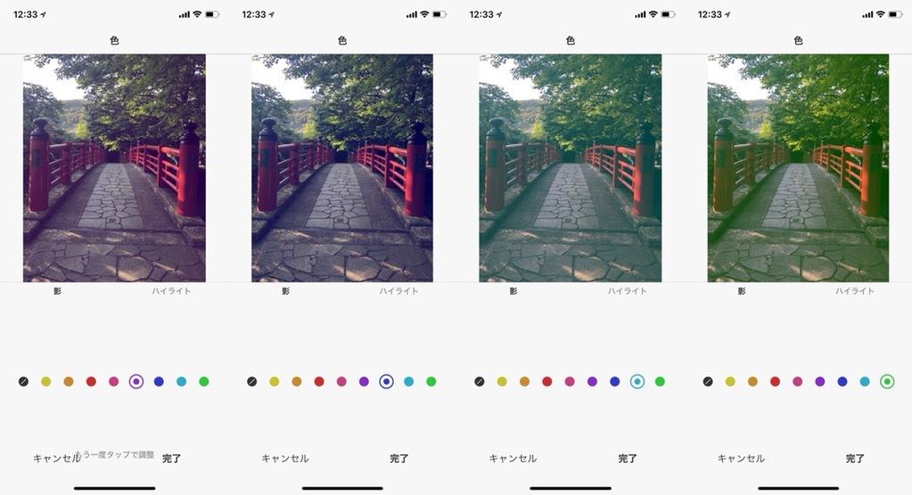 影の色調整比較