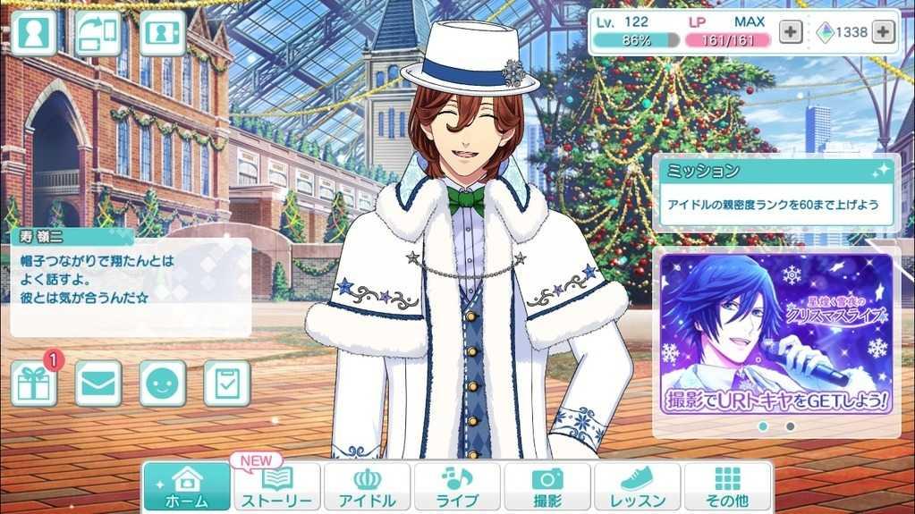 うたプリシャニライでプレゼントされるクリスマス広場背景