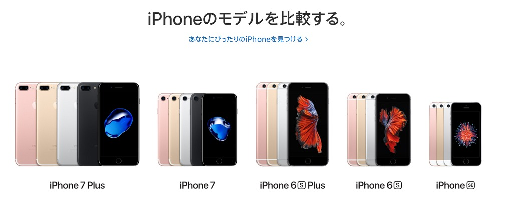iPhoneモデルの比較