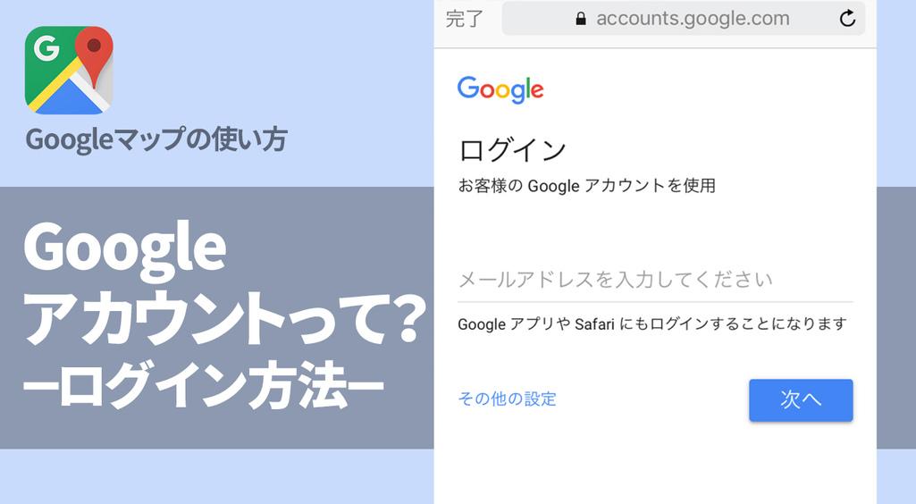 Googleマップがもっと便利に! Googleアカウントって?【初心者向けGoogleマップの使い方】