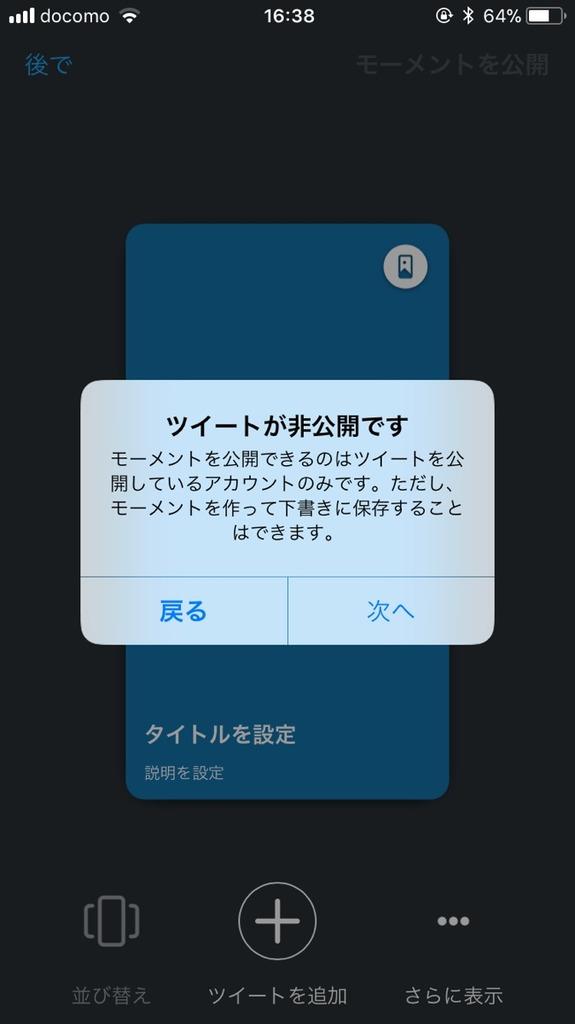 「Twitter(ツイッター)」モーメント