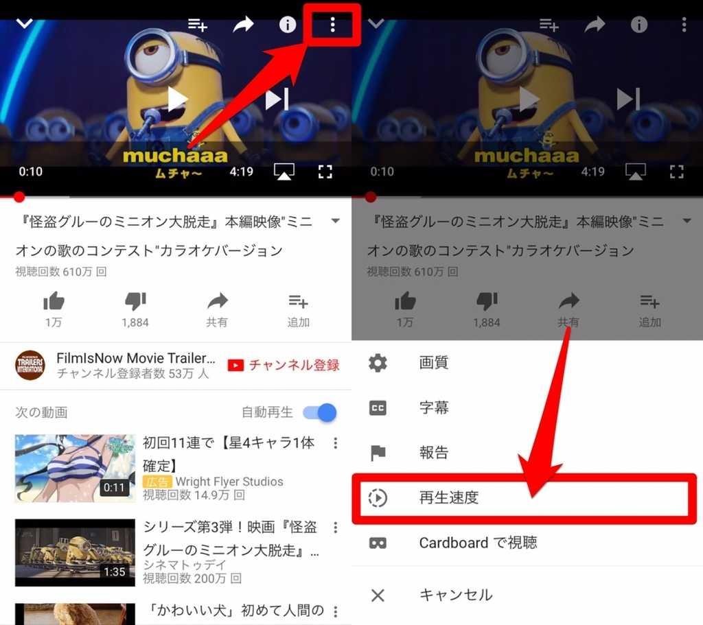 YouTubeアプリで再生速度を調整する方法