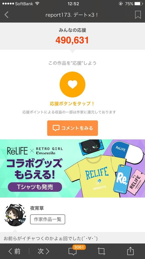 映画ReLIFE