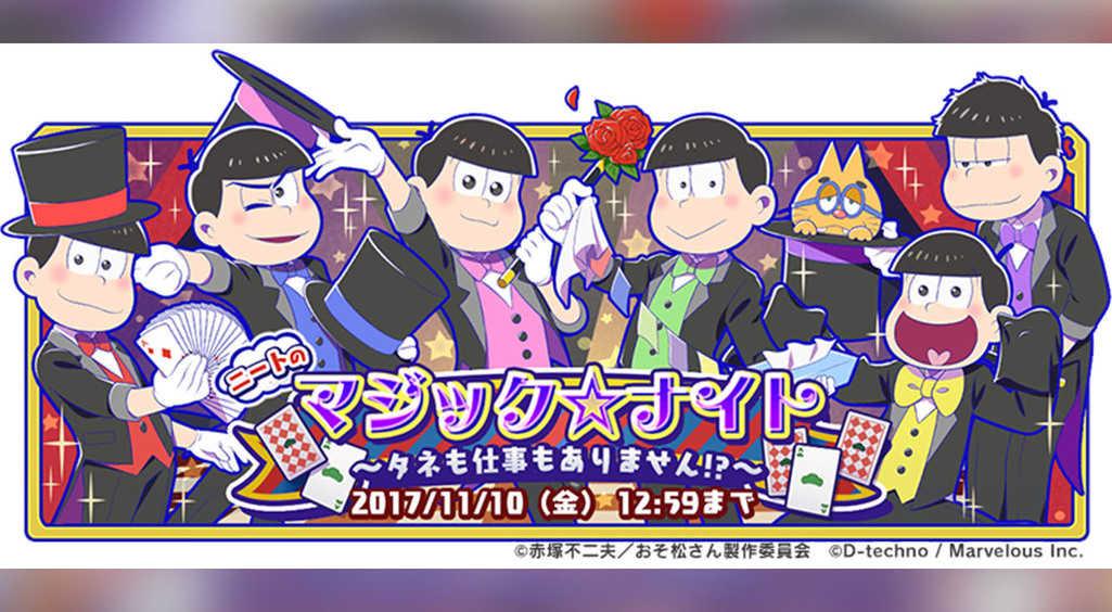 【しま松】マジシャン松を集めよう♪イベント「マジック☆ナイト」開始!