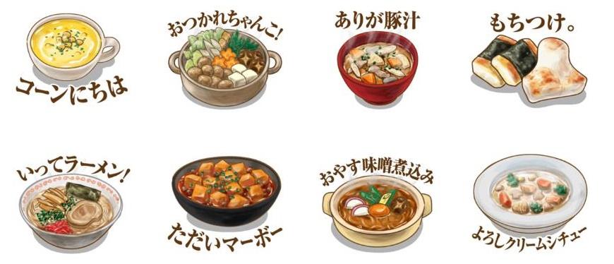 LINEリアル食べ物スタンプ