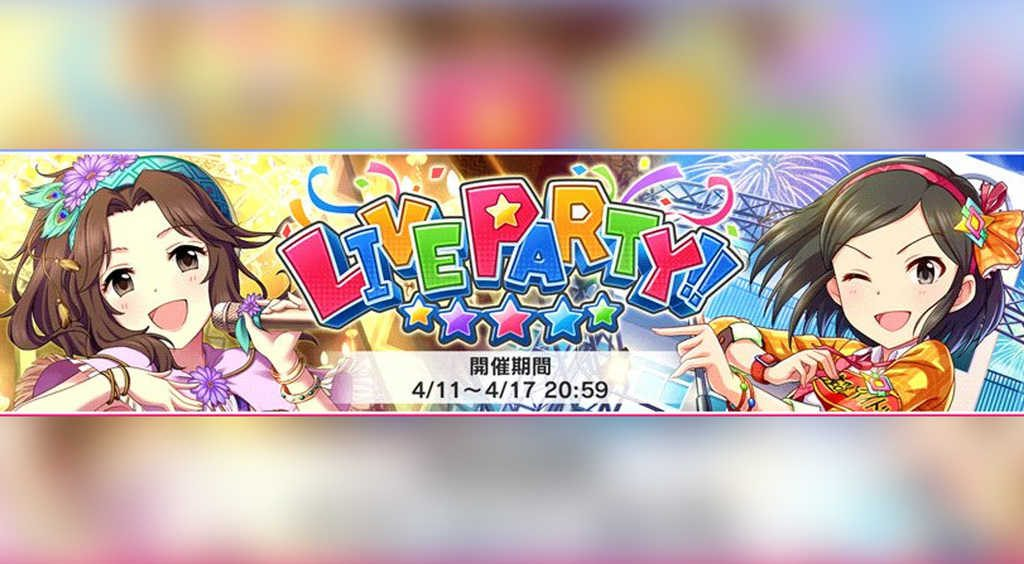 LIVE PARTY開幕! ついに友だちとライブ可能に!!【デレステ】