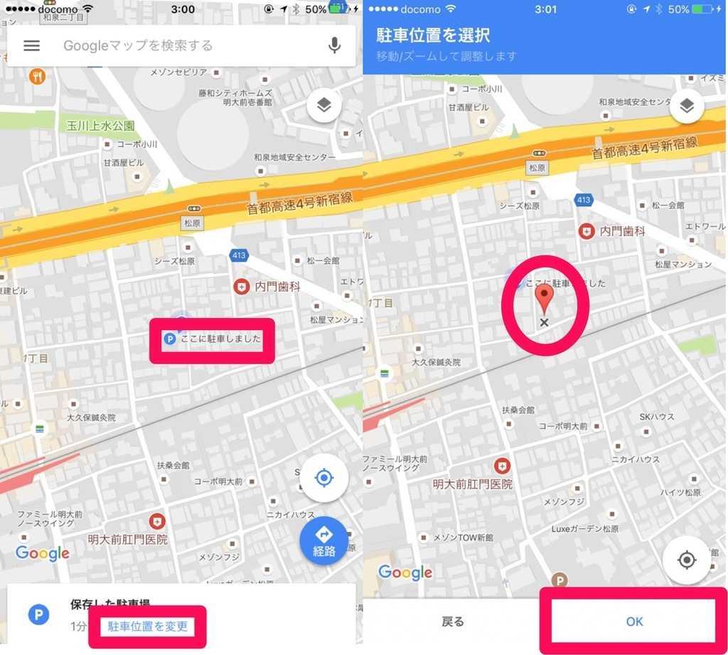 Googleマップに駐車位置を記録する方法