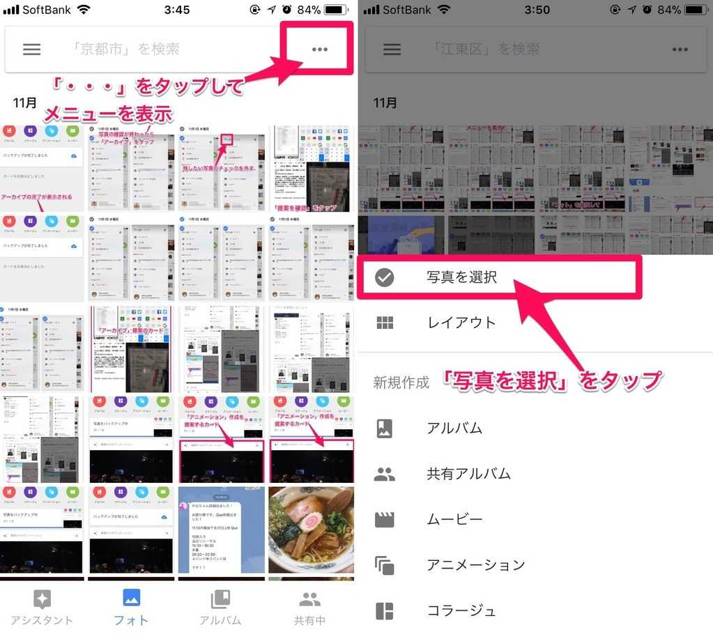 Googleフォトで写真をアーカイブするために、メニューから「写真を選択」を選ぶ