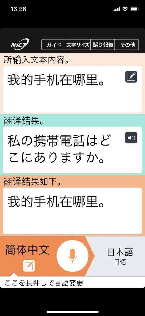 VoiceTraで中国語を日本語に翻訳した場合