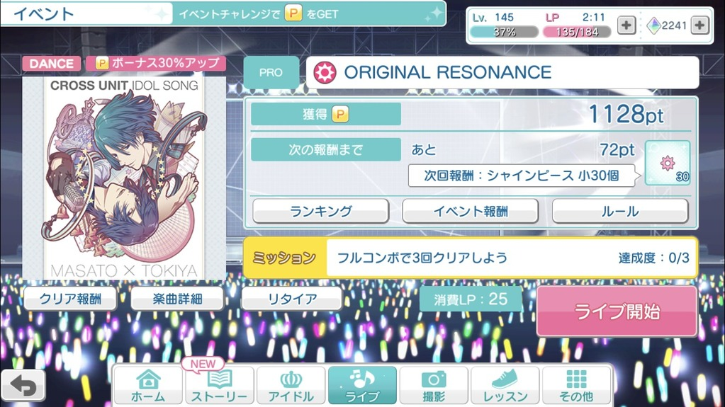 「ORIGINAL RESONANCE」