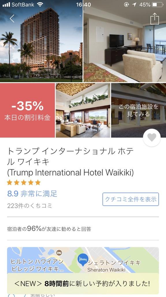 agodaホテル詳細