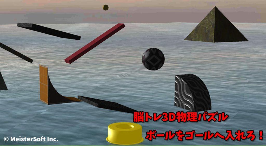 視界を360度ぐるっと回してボールを導け!【脳トレ3D物理パズル ボールをゴールに入れろ】