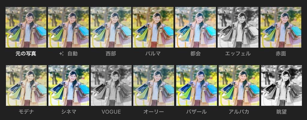 Googleフォトアプリの写真フィルタ全13種類