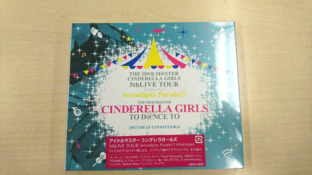 まさみがゲットしたアイドルマスターシンデレラガールズの限定CD