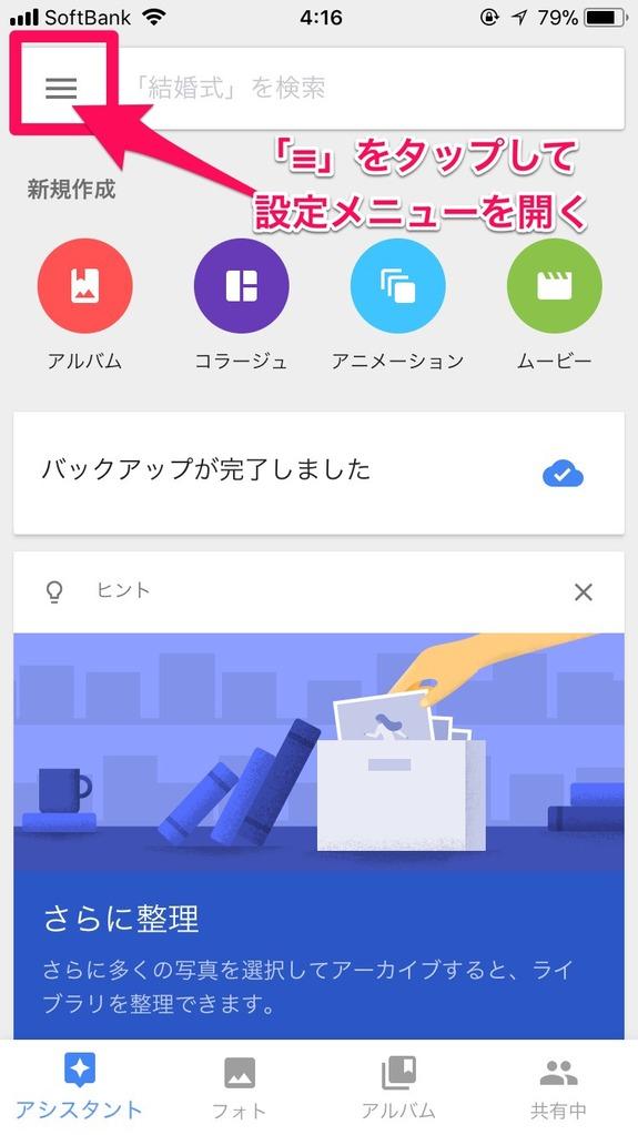 Googleフォトでメニューを開く