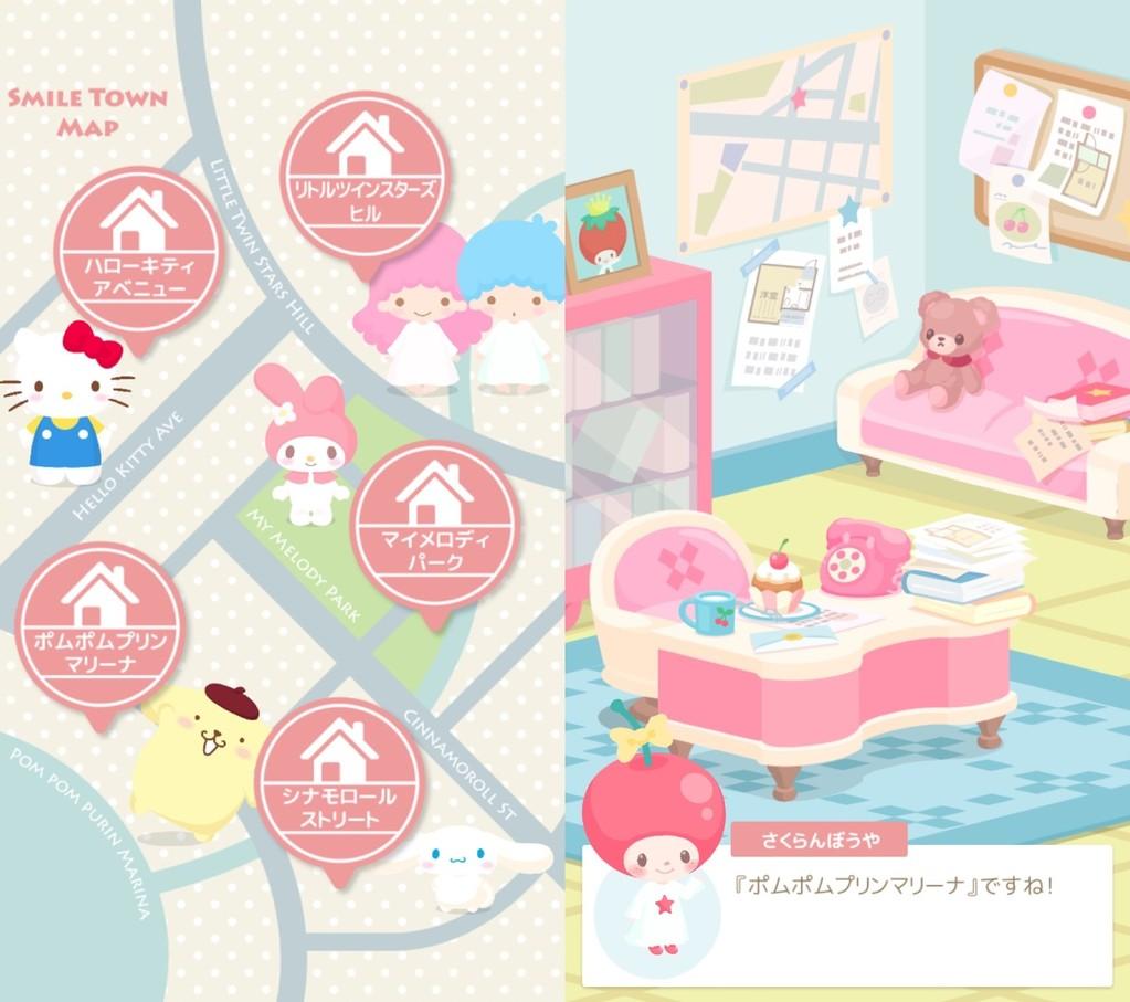 キティのアバターアプリで選択できる街は5種類