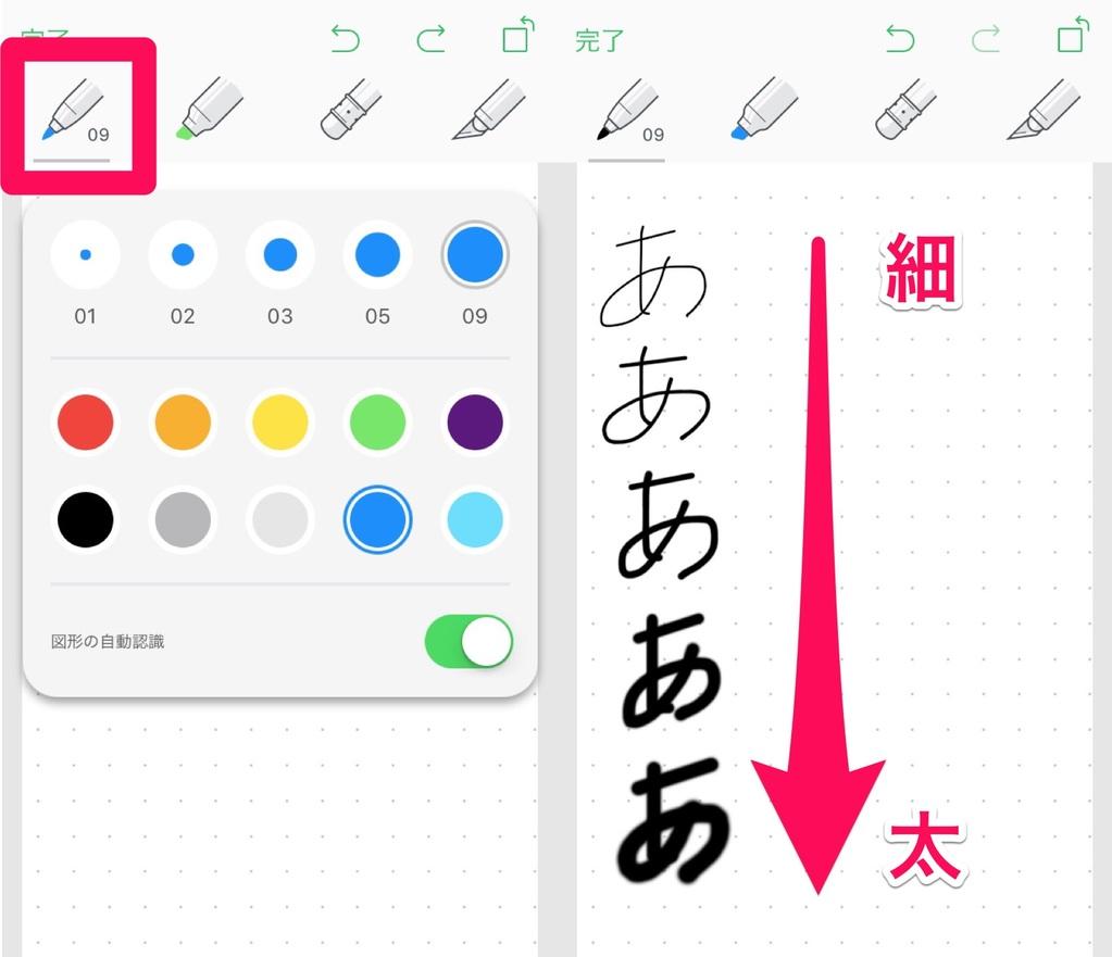 Evernoteの手書きキャンバスではペンの色や太さを調整できる