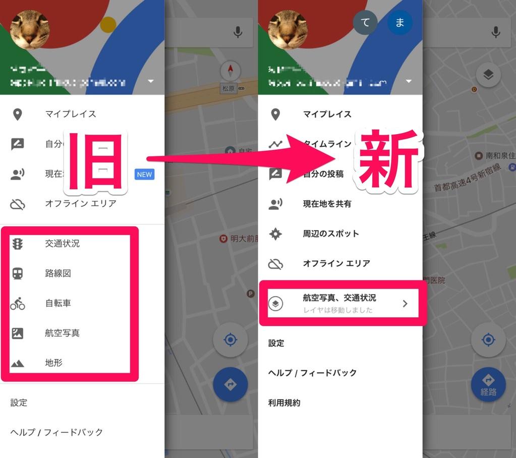 Googleマップのメニュー画面新旧比較