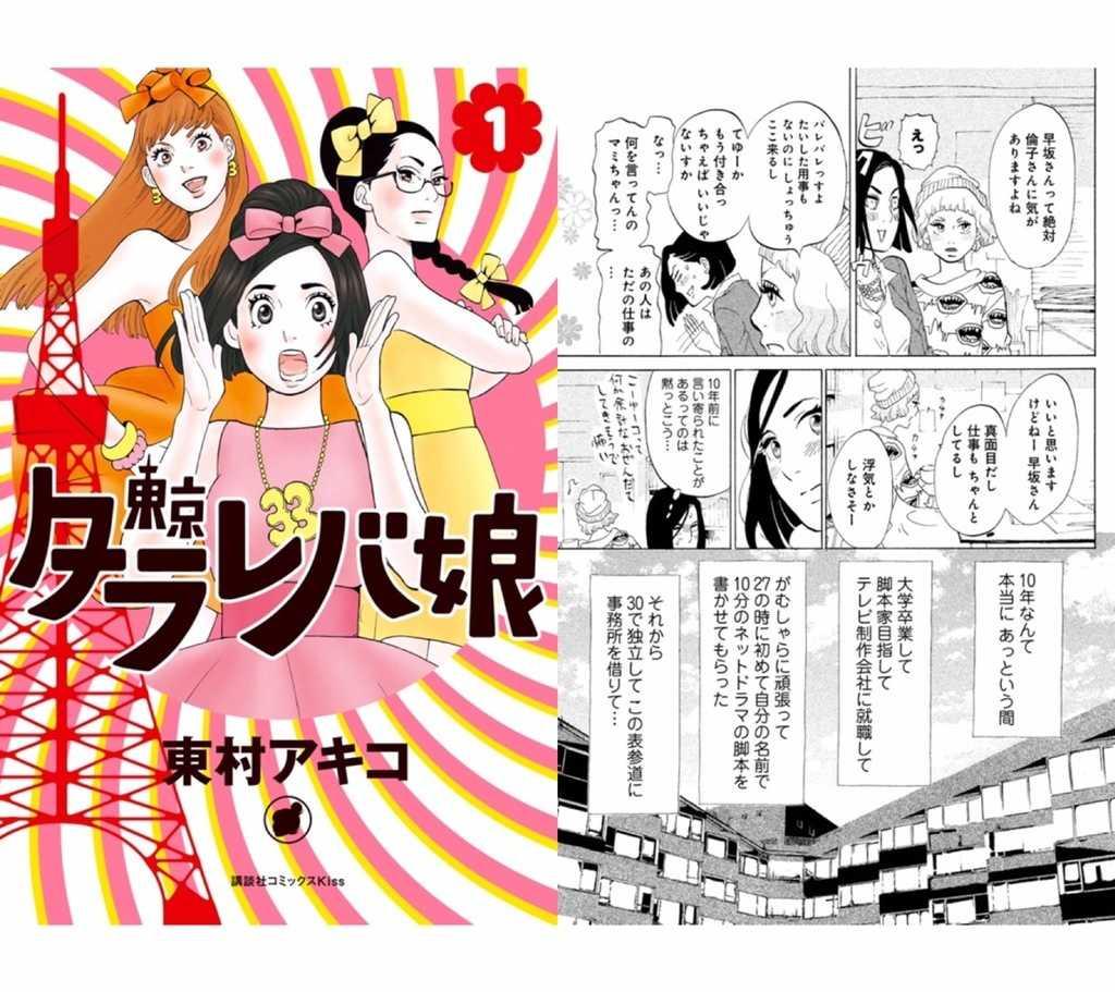 LINEマンガ『東京タラレバ娘』