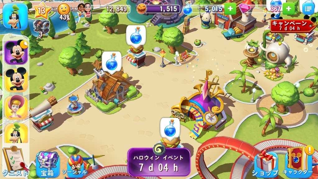 ディズニーマジックキングダムズの遊び方