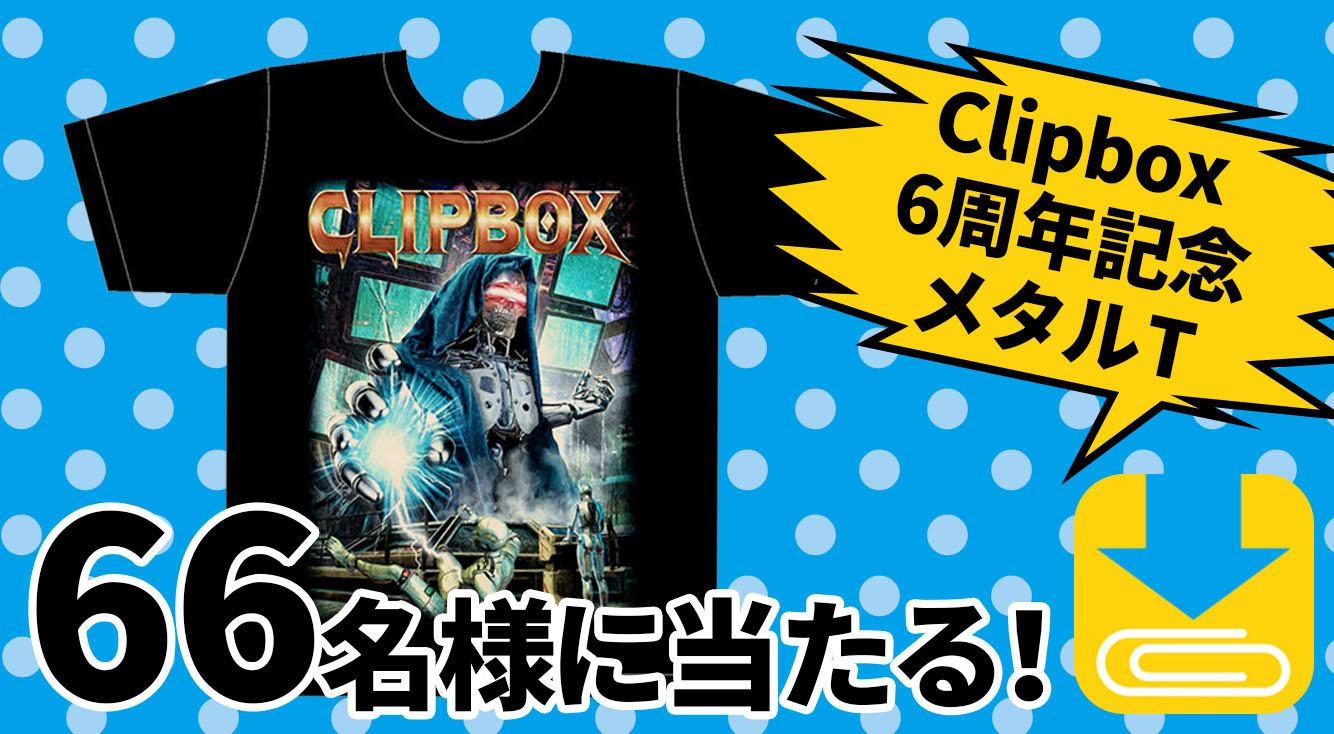 Clipbox6周年記念!メタルTシャツプレゼントキャンペーン!