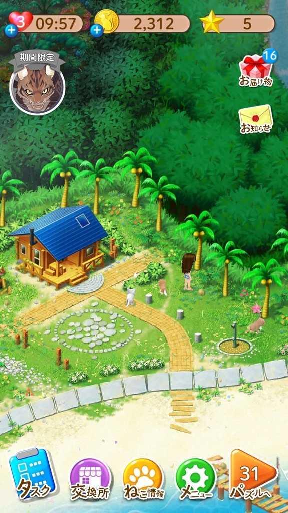 「ねこ島日記~猫と島で暮らすパズル・ゲーム~」