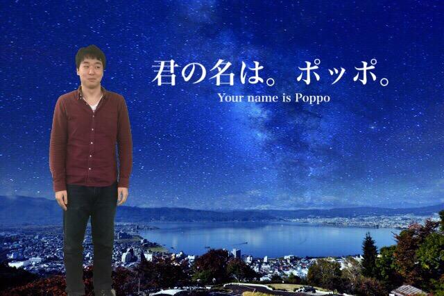 君の名は。ポッポ編