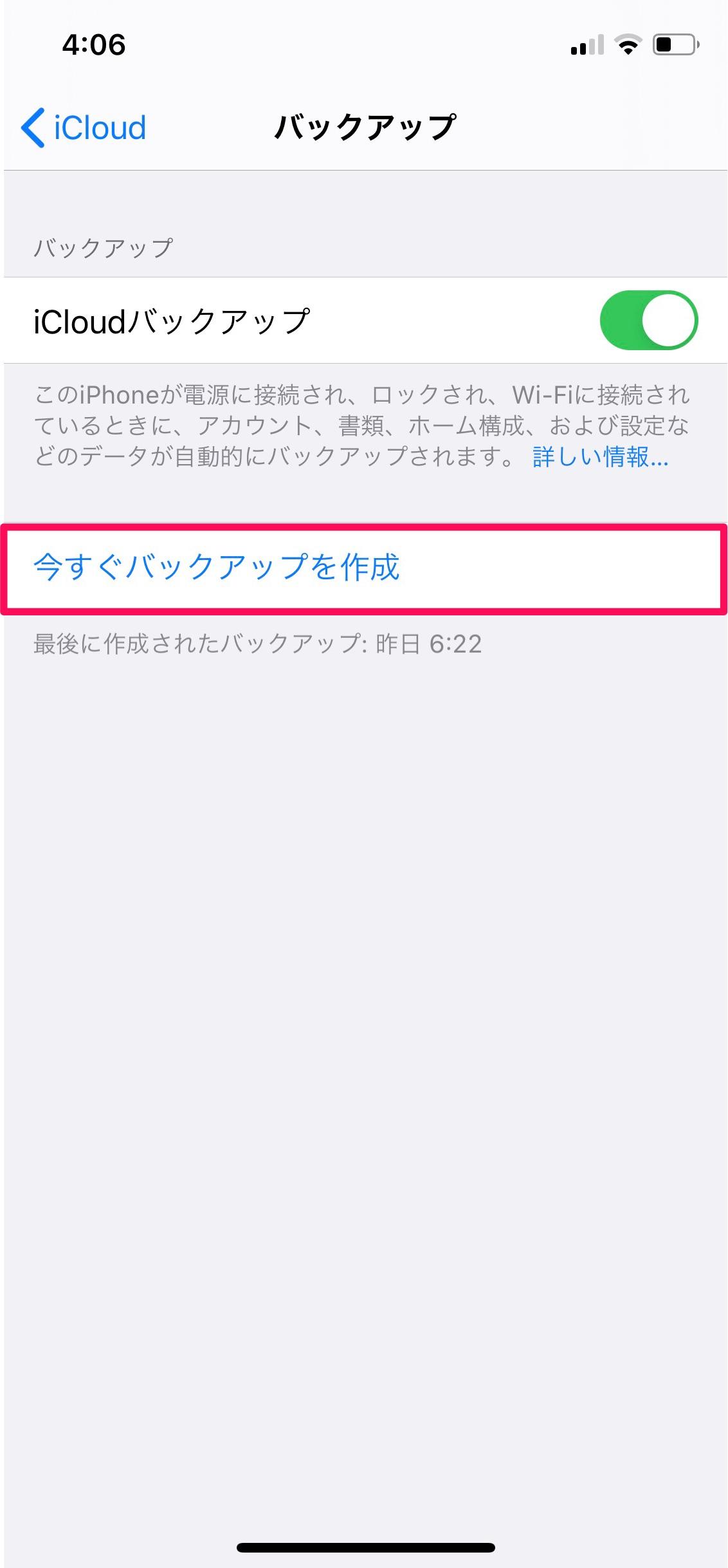 App Store バックアップ作成