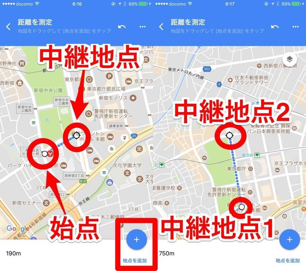 グーグルマップで中継地点を指定して距離を図る方法