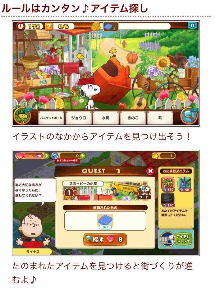 スヌーピーライフのゲーム画面