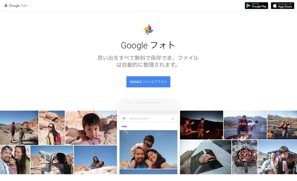 GoogleフォトはPCからでも利用可能