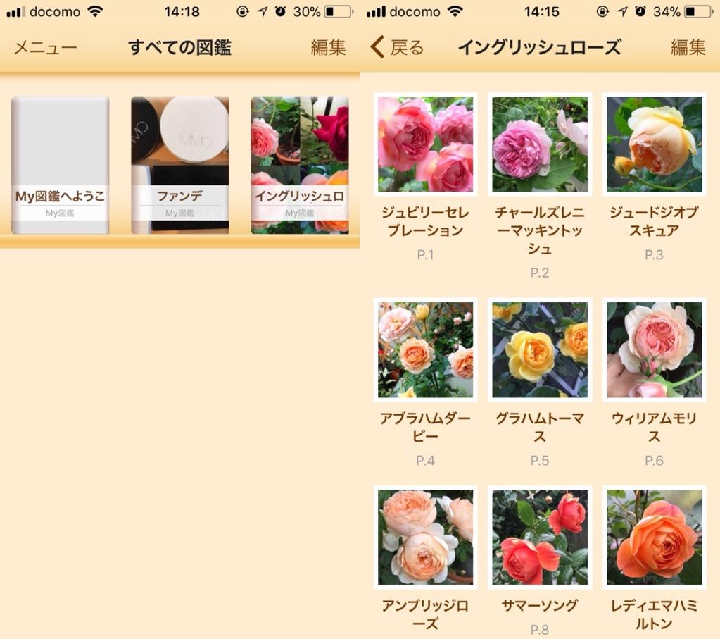 「My図鑑」で作成したTomokoの「イングリッシュローズ図鑑」