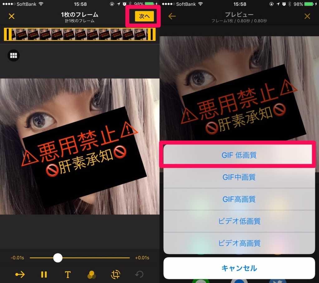 ImgPlayで画像をGIF形式保存